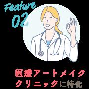Feature02/医療アートメイククリニックに特化