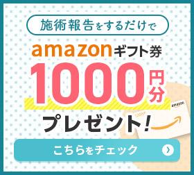 施術報告をするだけでamazonギフト券1000円分プレゼント!/こちらをチェック