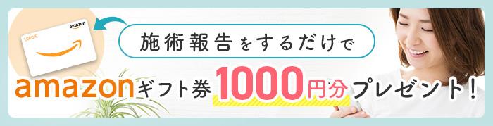 施術報告をするだけで/amazonギフト券1000円分/プレゼント!