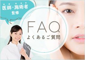 医師・施術者監修/FAQ アートメイクのよくある質問