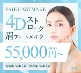 FAIRY ARTMAKE 4Dストローク 眉アートメイク 55,000円(税込)〜 新宿駅 徒歩1分 渋谷駅 徒歩1分 PR