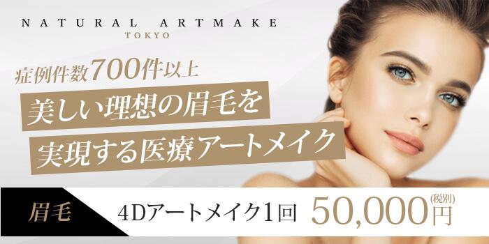 【ナチュラルアートメイク東京】美しい理想の眉毛を実現するアートメイク/4Dアートメイク1回50,000円
