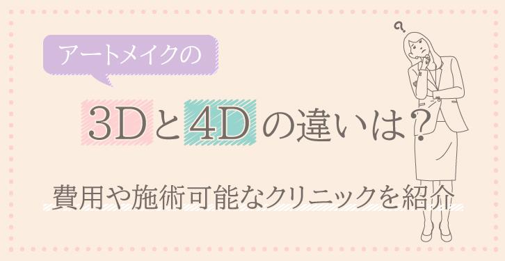 眉アートメイクの3Dと4Dの違いは?メリット・デメリットや平均費用まで徹底解説!